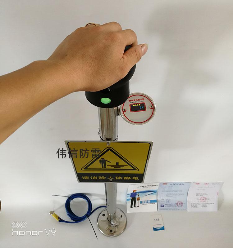 数显防爆人体静电释放器2