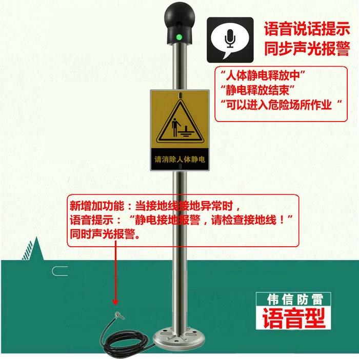 语音型防爆人体静电释放器产品特色1