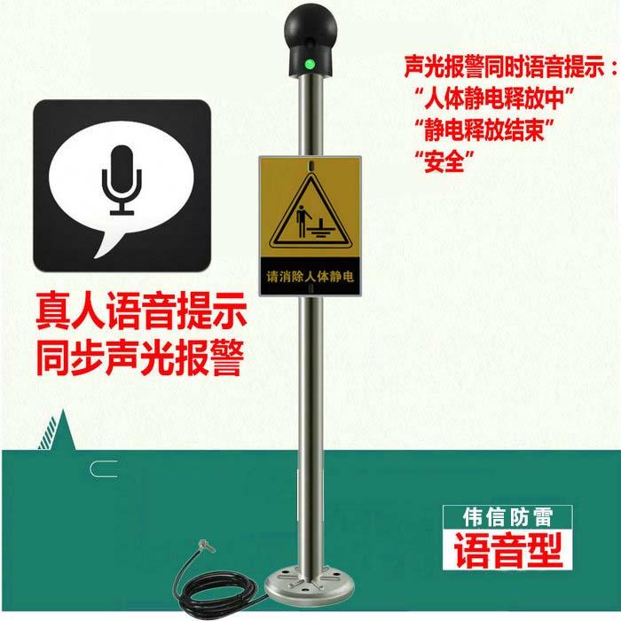 语音型防爆人体静电释放器产品特色2