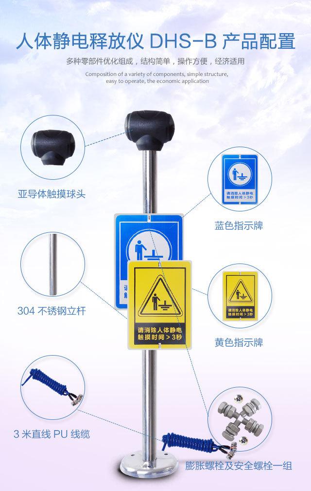 DHS-B型防爆人体静电释放仪配置