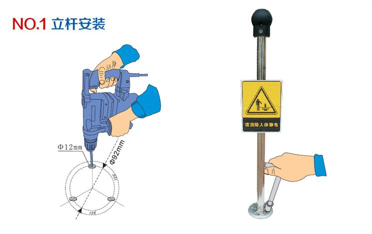 语音型防爆人体静电释放器产品安装1